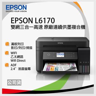 EPSON L6170 雙網三合一高速連續供墨複合機 + T03Y原廠四色墨水一組