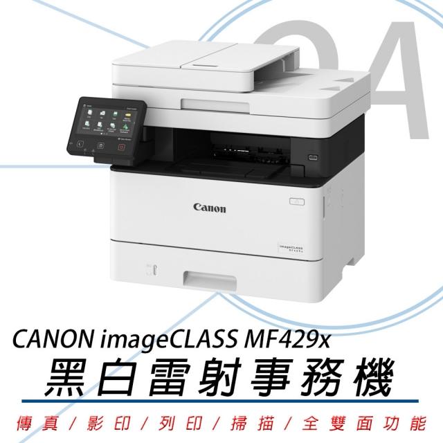 【公司貨】Canon 佳能 imageCLASS MF429x 黑白雷射多功能事務機+原廠碳粉