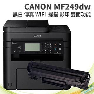 [搭337相容碳匣五支]Canon imageCLASS MF249dw 黑白雷射多功能複合機