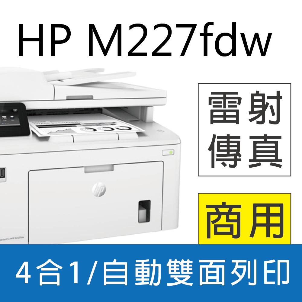 HP LaserJet Pro M227fdw/m227FDW/227 黑白雷射無線多功能事務機