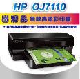 HP Officejet 7110 A3+ 網路高速印表機