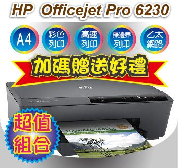 【登錄送$100】HP Officejet Pro 6230 雲端高速彩印機+HP 934XL黑色 原廠墨水匣(C2P23AA)