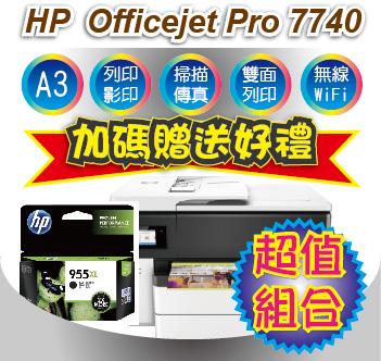 【優惠組合】HP OfficeJet Pro 7740 A3旗艦噴墨傳真多功能複合機+搭955XL高容量 黑色原廠墨水匣*1