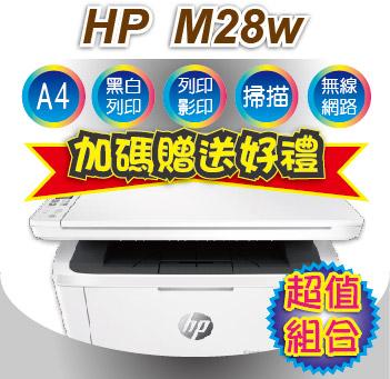 【特惠組!】HP LaserJet Pro M28w 無線雷射多功事務機+HP CF248A 黑1支原廠碳粉匣
