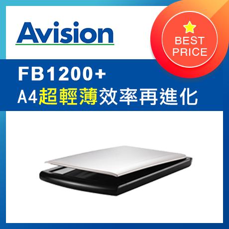 虹光Avision 超輕薄A4平台掃瞄器FB1200 Plus