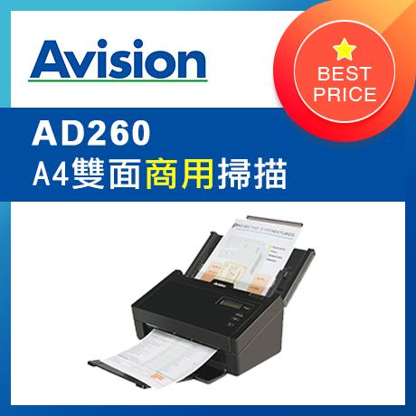 【每分鐘70頁】虹光Avision AD260 商用A4雙面掃描器
