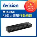 虹光Avision A4 個人專屬掃描器 Micube