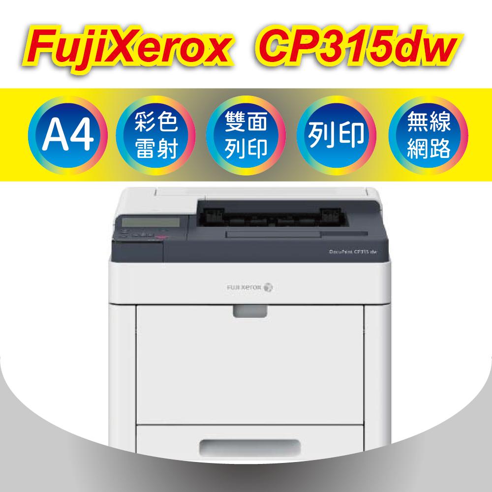 FujiXerox DocuPrint CP315dw 高效彩色無線S-LED印表機- PChome