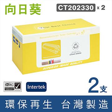 【向日葵】for Fuji Xerox 2黑組 CT202330 高容量環保碳粉匣/適用DocuPrint P225d/M225dw/M225z