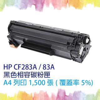 【SQ TONER 】HP CF283A / CE283 / 83A 黑色 相容碳粉匣
