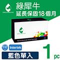 【綠犀牛】for HP 藍色 CF361A/508A 環保碳粉匣