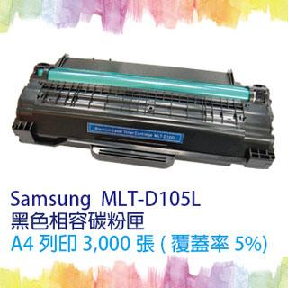 【SQ TONER 】Samsung MLT-D105L 黑色相容碳粉匣