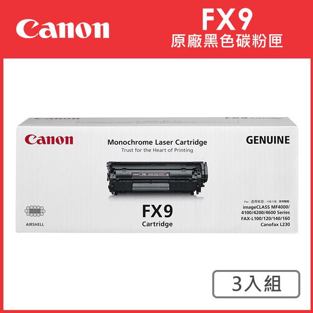 CANON FX-9 原廠黑色碳粉匣_3入超值組(適用:L100、L120、L160、4150、4270、4350d、4370dn、8350Cdn)