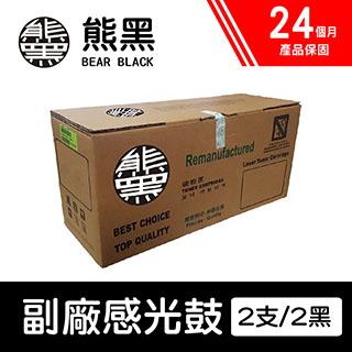 【Bear Black 熊黑】HP 19A CF219A 黑色 副廠相容感光鼓 二支