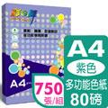 彩之舞 80g A4進口繽紛色紙-紫色*5包