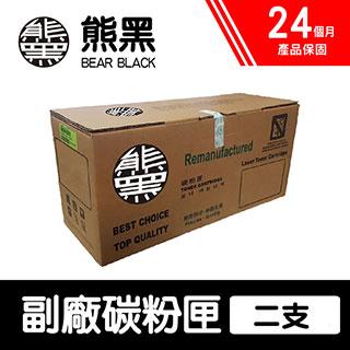 【Bear Black 熊黑】Brother TN-2480 黑色 副廠相容碳粉匣 二支