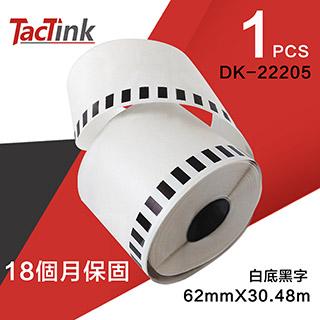 【TacTink】Brother 連續標籤帶 色帶 DK-22205(不含支架)
