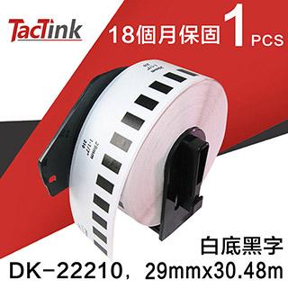 【TacTink】Brother 連續標籤帶 色帶 DK-22210