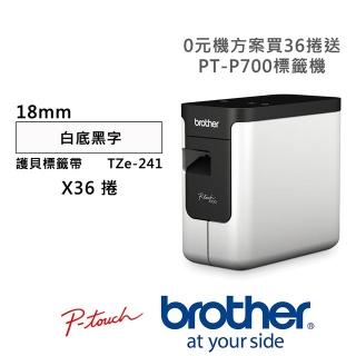 TZe-241(36捲)送PT-P700 簡易型高速財產條碼標籤印字機