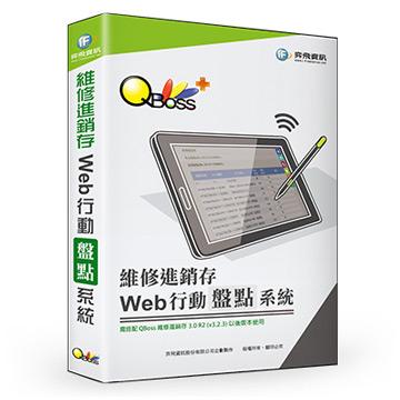 Web 行動盤點系統 - 維修進銷存