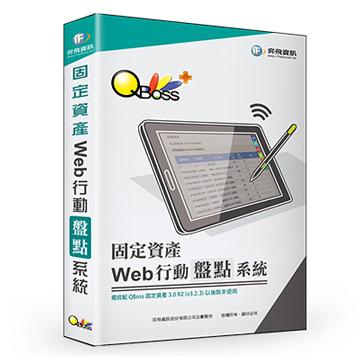 Web 行動盤點系統 - 固定資產