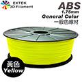 ☆EXTEK 3D線材 3D Filament☆ 台製 高品質 1.75mm ABS 一般色 黃色 3D列印機專用線材 耗材