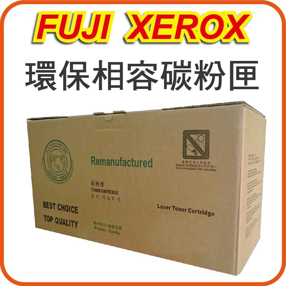 【高容碳匣優惠中】FUJI XEROX CT202330相容碳粉匣 適用:P225d/P265dw/M225dw/M225z