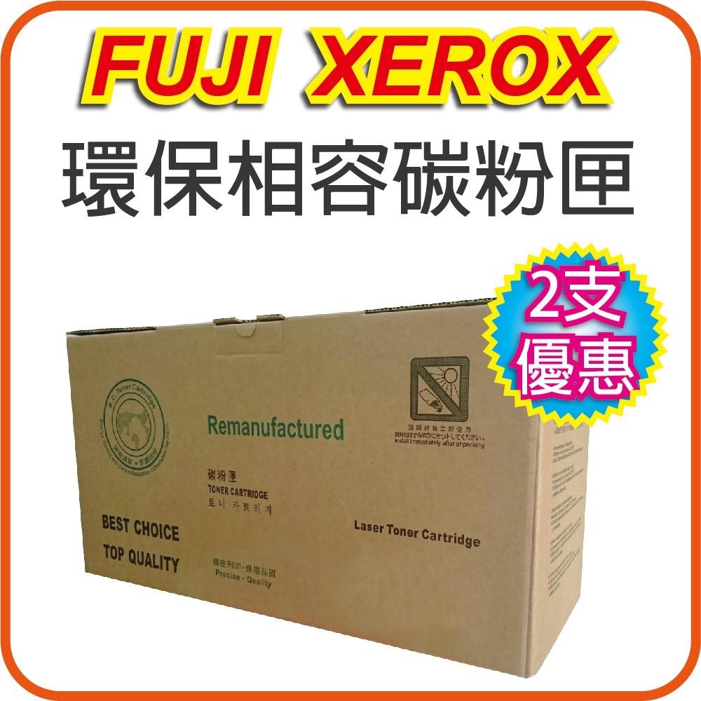 【2支特惠組】FUJI XEROX CT202330環保相容碳粉匣 適用:P225d/P265dw/M225dw/M225z