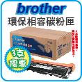【超值3支組】Brother TN-450黑色相容碳粉匣 適用HL2220/2230/2240/2240D/2250/2250DN/2270DW