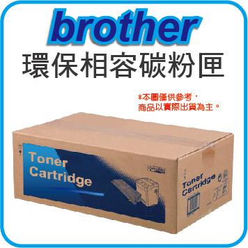BROTHER TN-351Y 相容環保碳粉匣(黃),適用MFC-L8600CDW/L8850CDW/L8350CDW