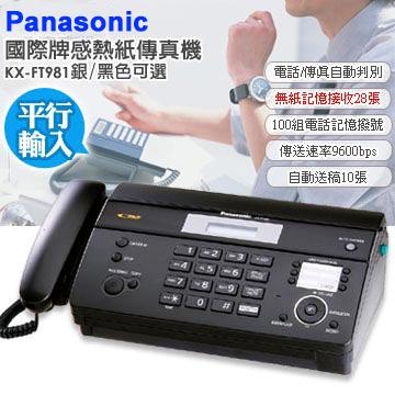 Panasonic 國際牌感熱紙傳真機 KX-FT981 黑