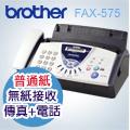 BROTHER 普通紙傳真機 FAX-575 (全新品)