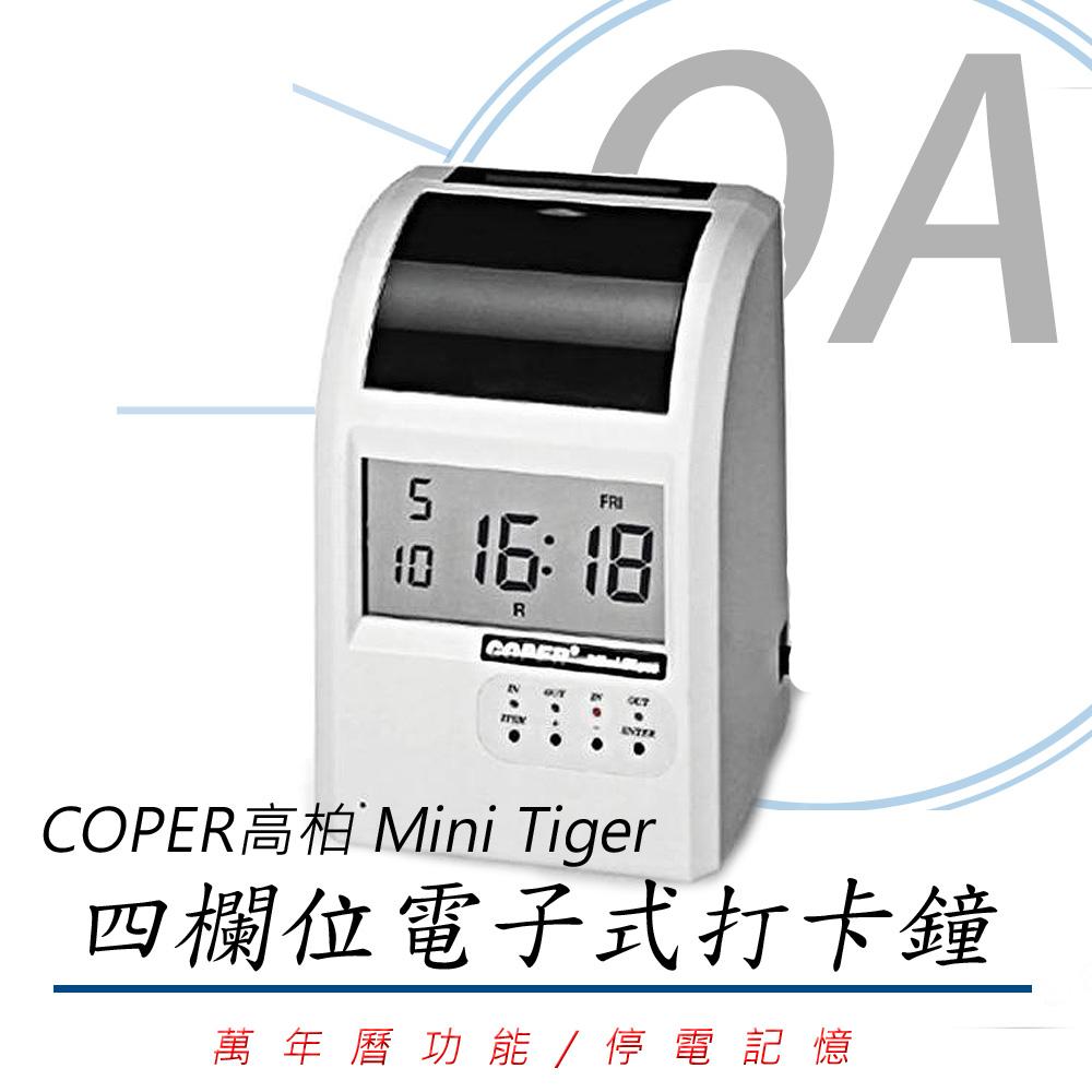 《MIT台灣製》COPER Mini Tiger 四格電子式卡鐘