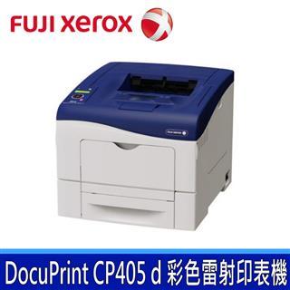 Fuji Xerox 富士全錄 DocuPrint CP405d A4 彩色 雷射印表機