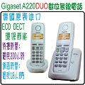 德國Gigaset A220DUO 數位DECT無線電話(手機*2)