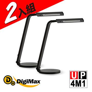 DigiMax★UP-4M1 護眼節能黑色檯燈《超值二入組》