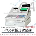 ANICE AM-6600 中文收據式收銀機