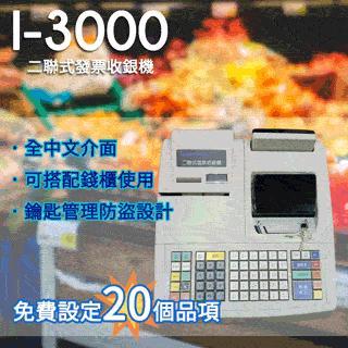 創群 Innovision I 3000 二聯式全中文發票機/收銀機【含錢櫃】