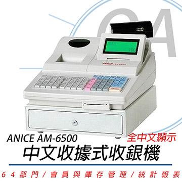 【公司貨】ANICE AM-6500 中文收據式收銀機