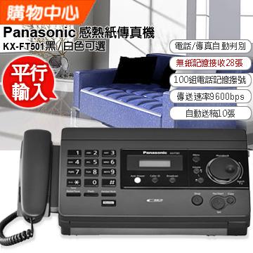 Panasonic 感熱紙傳真機 KX-FT501 (鈦金屬黑)