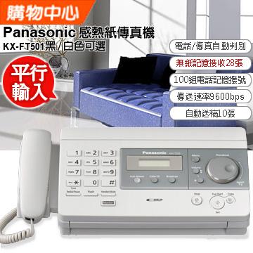 Panasonic 感熱紙傳真機 KX-FT501 (時尚白)
