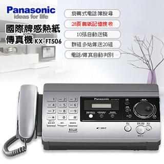 Panasonic國際牌 感熱紙傳真機KX-FT506 (銀色)