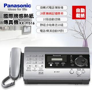 Panasonic 國際牌感熱紙傳真機KX-FT516 (銀色)