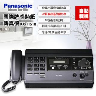 Panasonic國際牌感熱紙傳真機KX-FT518 (黑色)