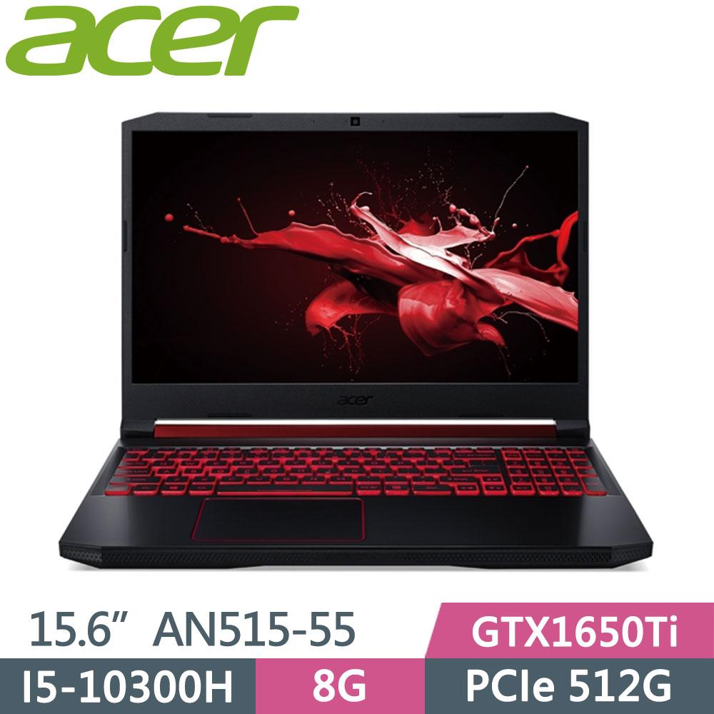 ACER AN515-55-51GB 黑 (I5-10300H /8G/ PCIE 512G/ GTX 1650Ti 4G / 15.6 FHD 144HZ IPS / Win10)
