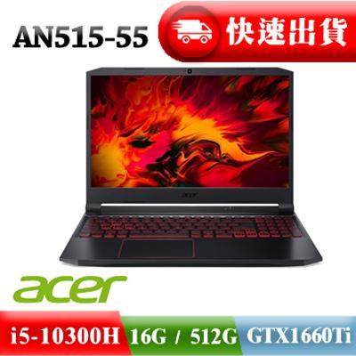 ACER AN515-55-549Q 黑 (I5-10300H/16G/PCIE 512G/GTX 1660Ti 6G / 15.6 FHD 144HZ IPS / Win10)