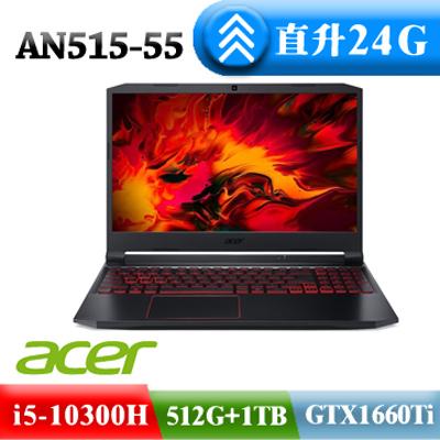 ACER AN515-55-549Q(I5-10300H/16G+8G/PCIE 512G+1TB/GTX 1660Ti 6G / 15.6 FHD 144HZ IPS)特仕