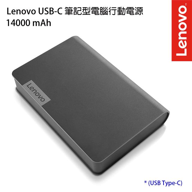 快速充電 一年保固 輕薄好攜帶 僅重292g r Lenovo 14000mAh USB-C r 筆記型電腦行動電源(40AL140CTW)