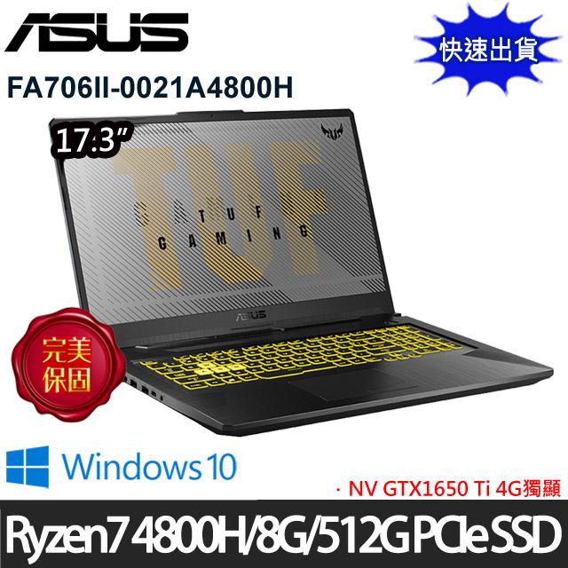 512G高效能 17.3吋大螢幕GTX1650獨顯  兩年保固ASUS TUF Gaming A17 FA706II 17.3吋Ryzen7 4800H 八核 SSD效能電競筆電