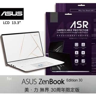 EyeScreen ASUS ZenBook 13 UX334FL 珍珠白 ASR靜電式低反射抗藍光保護貼